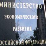 Минэкономразвития: профицит бюджета РФ в 2018 году может составить 1,5% ВВП