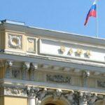 ЦБ РФ поднял ключевую ставку до 10,5%